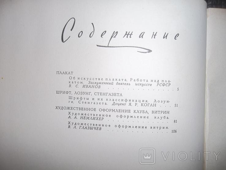 Школа изобразительного искусства 7 и 8 тома.1966 год., фото №8