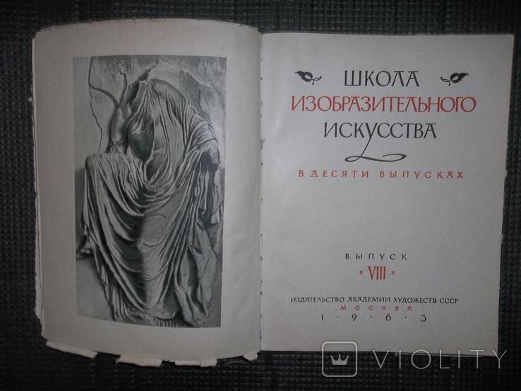 Школа изобразительного искусства 8 том.1963 год., фото №3