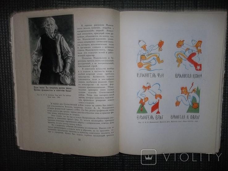 Школа изобразительного искусства 8 том.1963 год., фото №5