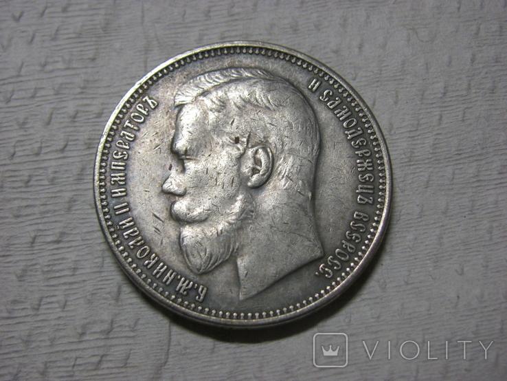 1 рубль 1905 г. Копия, фото №2