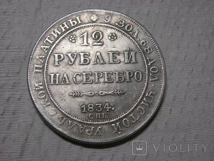 12 рублей 1834 год копия, фото №2