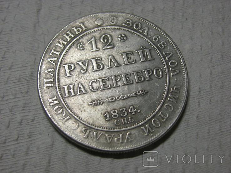 12 рублей 1834 год копия, фото №3