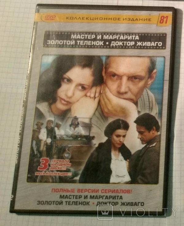 DVD диски с фильмами 5 штук, фото №4