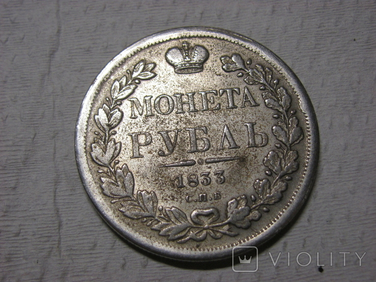 1 рубль 1833г Копия, фото №2