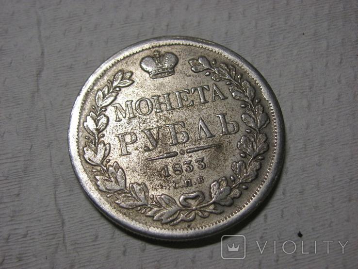 1 рубль 1833г Копия, фото №3