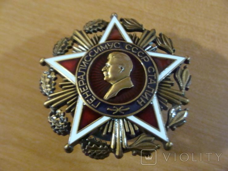 Орден Генералиссимус СССР Сталин копия, фото №2