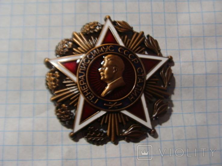 Орден Генералиссимус СССР Сталин копия, фото №4