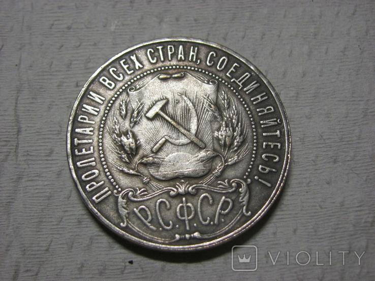 1 рубль 1922 г копия, фото №3