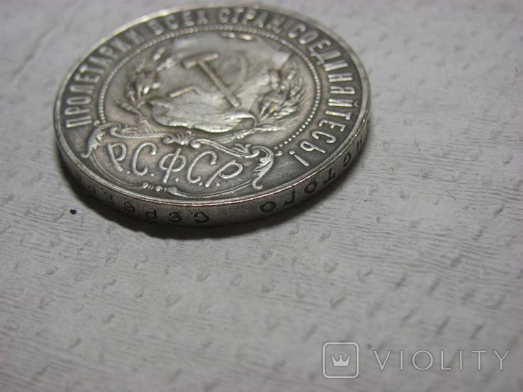 1 рубль 1922 г копия, фото №4