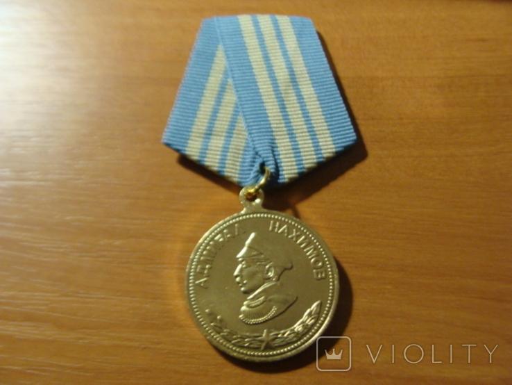 Медаль Адмирал Нахимов медаль Нахимова копия, фото №2