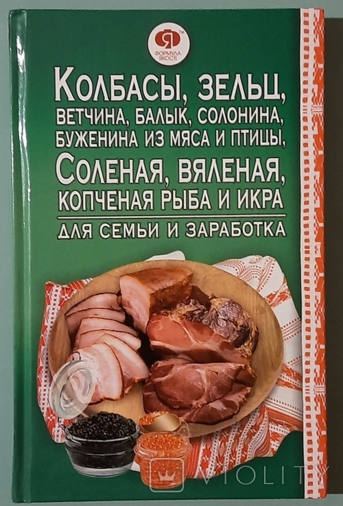 Колбасы, зельц, буженина из мяса и птицы. Солёная и вяленая рыба. 2012, фото №2