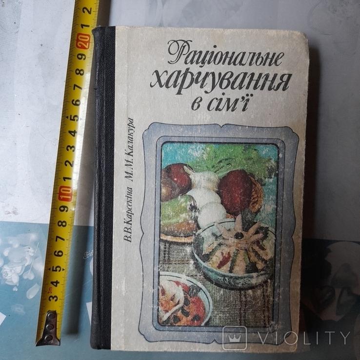 Раціональне харчування в сімї 1986р., фото №2