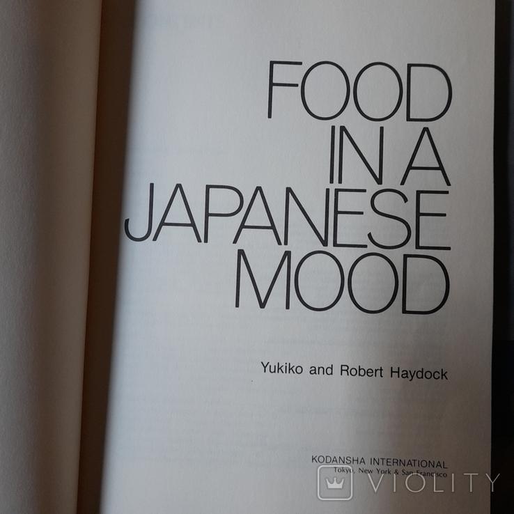 Методика приготування японських блюд (англ. мова), фото №5