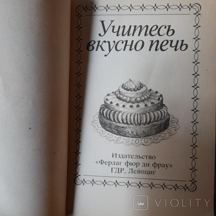 Учитесь вкусно печь 1986р. (ГДР), фото №3