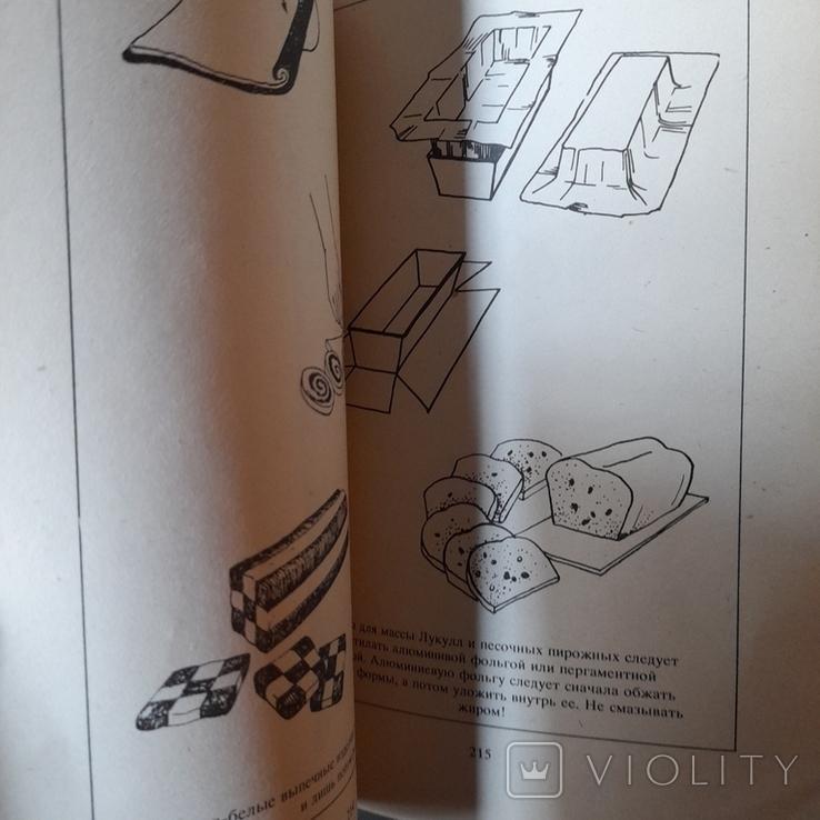 Учитесь вкусно печь 1986р. (ГДР), фото №4