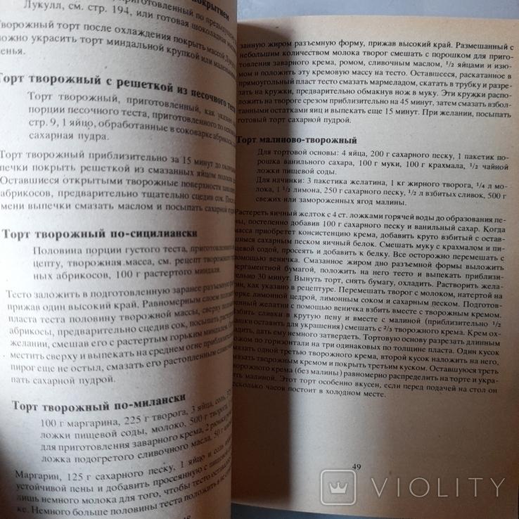 Учитесь вкусно печь 1986р. (ГДР), фото №6