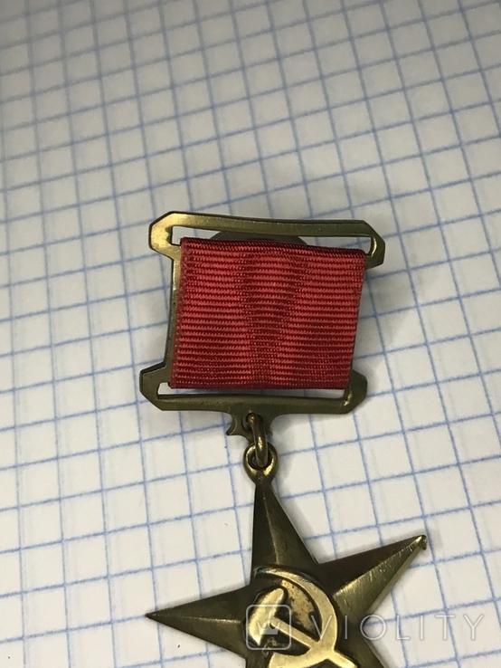 Герой социалистического труда. Копия., фото №3