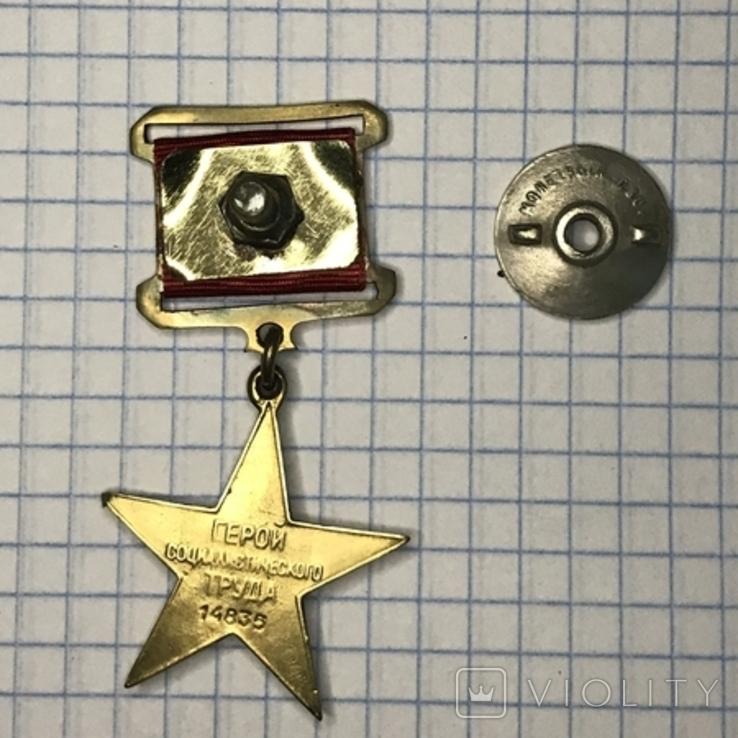 Герой социалистического труда. Копия., фото №7
