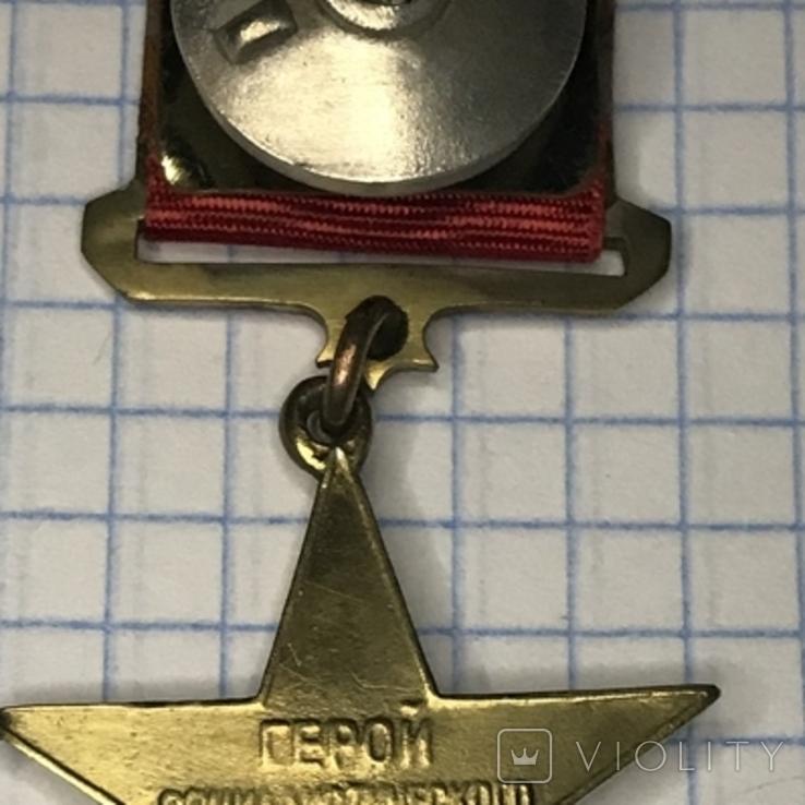 Герой социалистического труда. Копия., фото №9