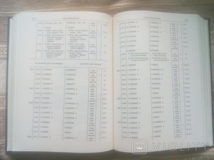 Монети Росії, В. В. Узденіков, друге видання. Тверда обкладинка., фото №3