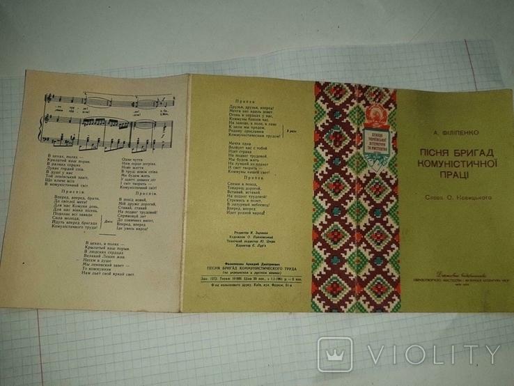 """Брошура """"Пісня бригад комуністичної праці"""" Київ, 1960 рік, фото №4"""
