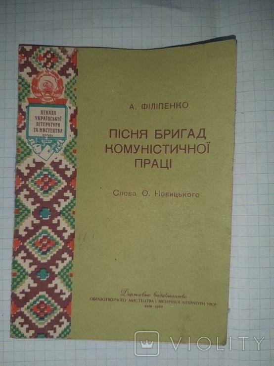 """Брошура """"Пісня бригад комуністичної праці"""" Київ, 1960 рік, фото №2"""