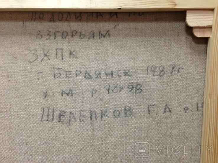 Картина большая По долинам и по взгорьям 1981 год, Шелепков Геннадий Андреевич (1940), фото №4