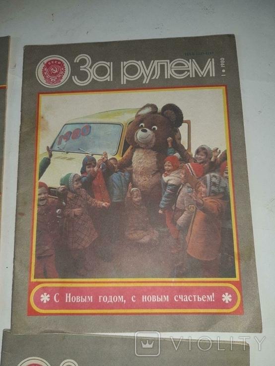 """4 журнала """"За рулем"""" Выпуски: 12-й, 1979 года и 1,2,8-й 1980 года, фото №4"""