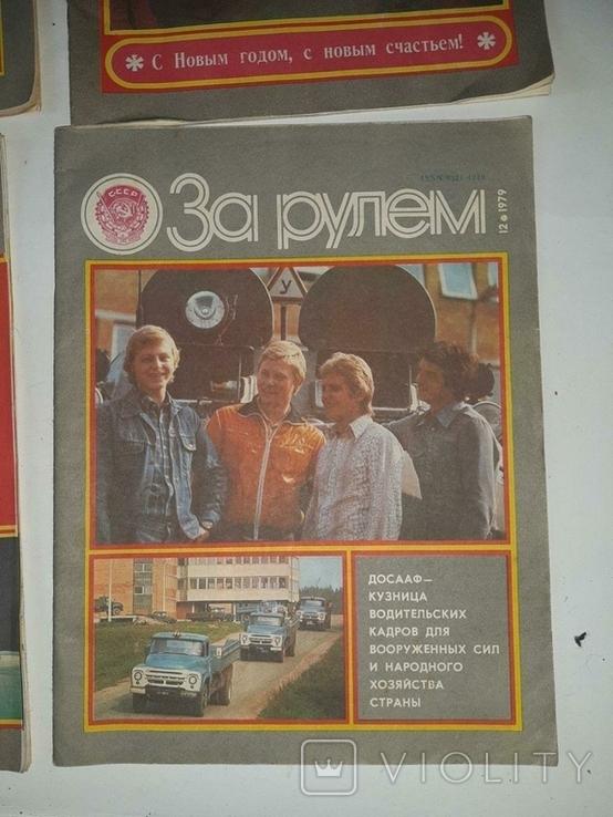 """4 журнала """"За рулем"""" Выпуски: 12-й, 1979 года и 1,2,8-й 1980 года, фото №5"""