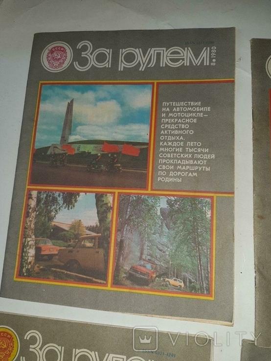 """4 журнала """"За рулем"""" Выпуски: 12-й, 1979 года и 1,2,8-й 1980 года, фото №6"""