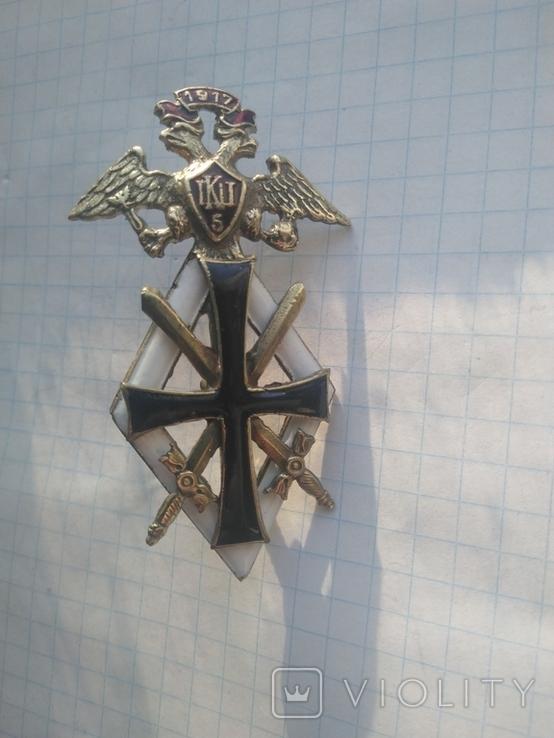 Знак 5-ой киевской школы прапорщиков, копия, фото №4