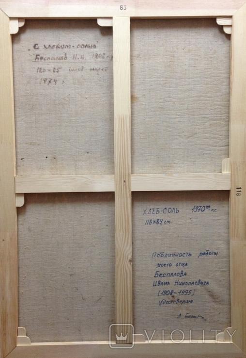 Соцреализм С Хлебом-Солью 1974 г., Беспалов Иван Николаевич (1908-1988), фото №4