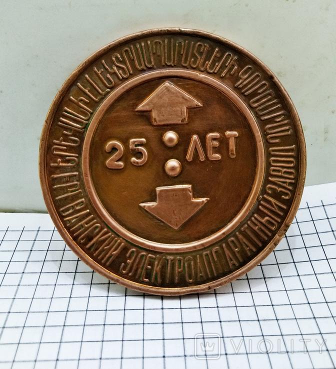 Настольная медаль. 25 лет Ереванскому электроаппаратному заводу, фото №3