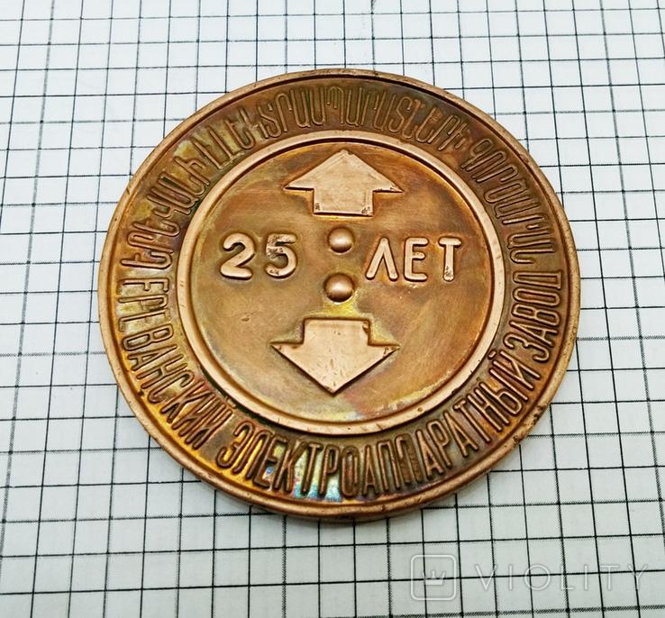 Настольная медаль. 25 лет Ереванскому электроаппаратному заводу, фото №5