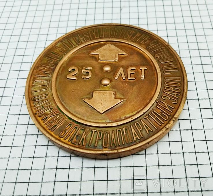 Настольная медаль. 25 лет Ереванскому электроаппаратному заводу, фото №10