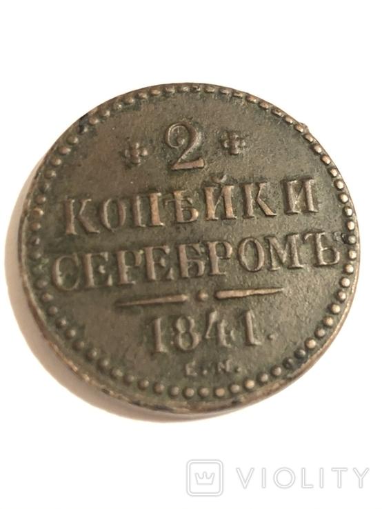 Две копейки 1841. Копия., фото №3