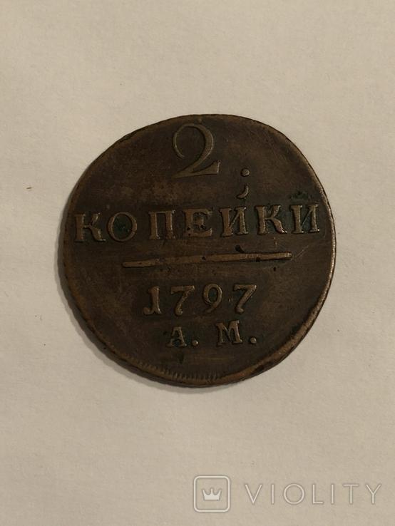 Две копейки 1841. Копия., фото №10