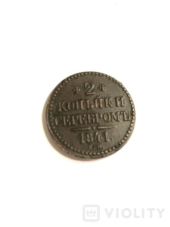 Две копейки 1841. Копия., фото №12