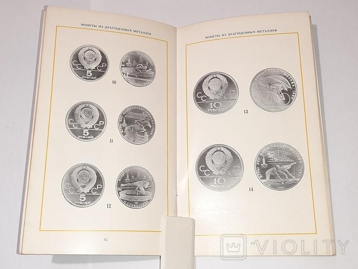Памятные и юбилейные монеты СССР. 1990г., фото №6