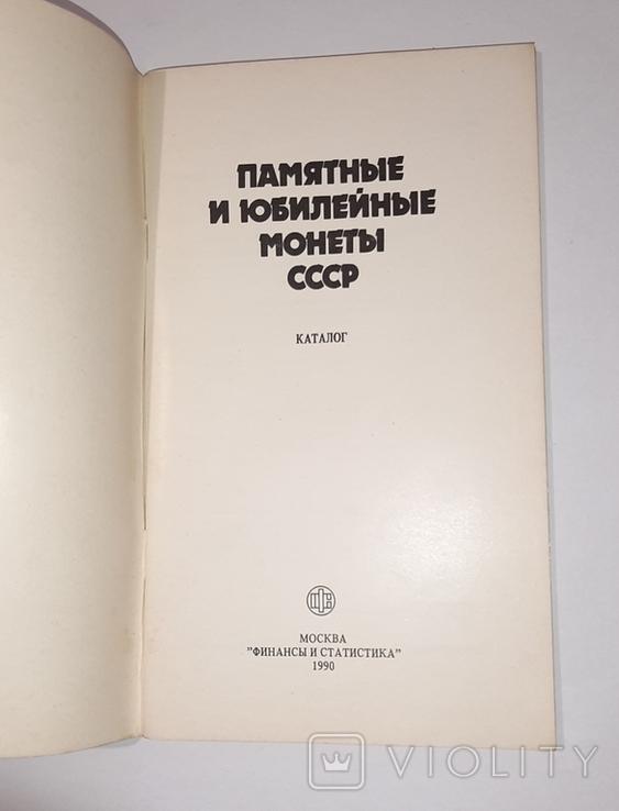 Памятные и юбилейные монеты СССР. 1990г., фото №10