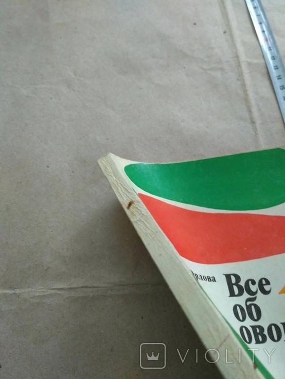 Все об овощах 1980р, фото №3