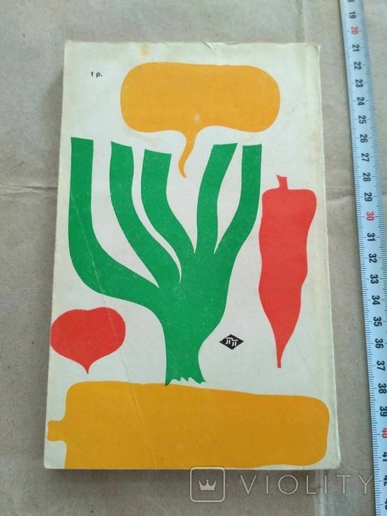 Все об овощах 1980р, фото №4