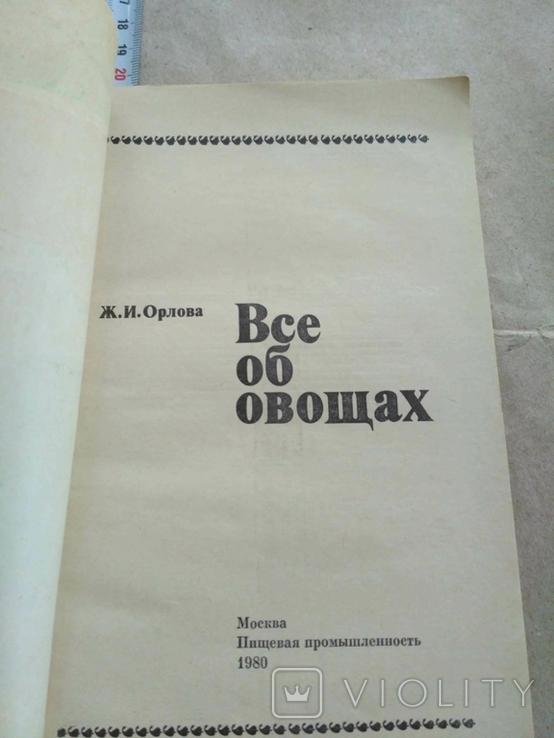 Все об овощах 1980р, фото №7