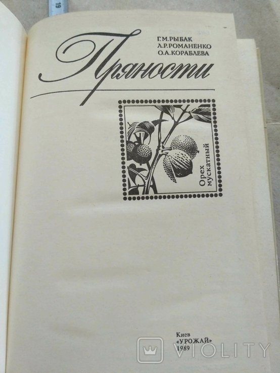 Пряности Г.М.Рыбак А.Р.Романенко О.А. Кораблева, фото №10