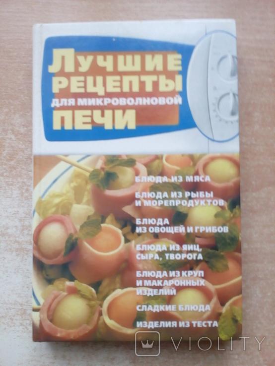 """""""Лучшие рецепты для микроволновой печи""""., фото №2"""