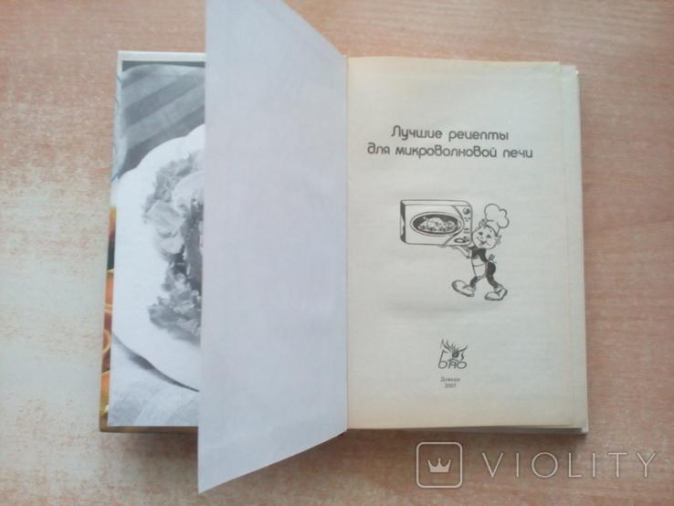 """""""Лучшие рецепты для микроволновой печи""""., фото №7"""