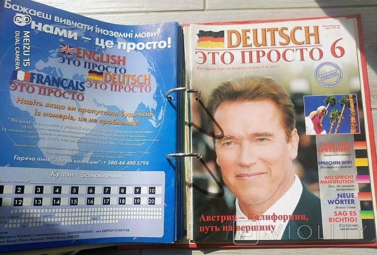 Deutsch - это просто. 15 уроков + аудиокасеты, фото №4