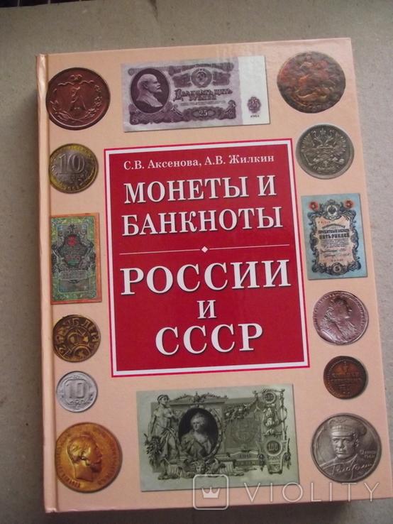 Монеты и боны России и СССР, фото №2