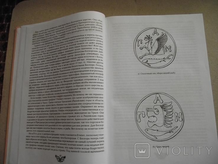 Монеты и боны России и СССР, фото №3