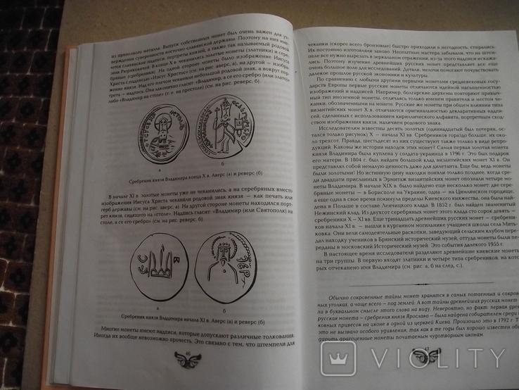 Монеты и боны России и СССР, фото №5